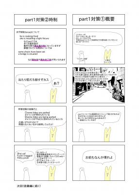 TOEIC対策漫画2-3