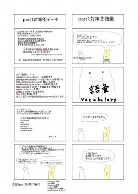 TOEIC対策漫画4-5