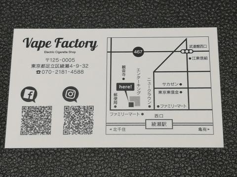 vape_factory005.jpg