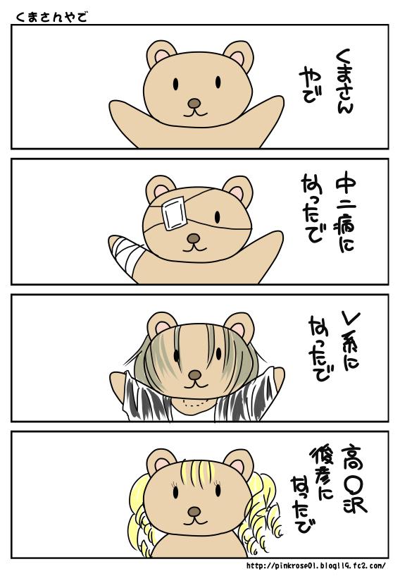 くまさん最終形態