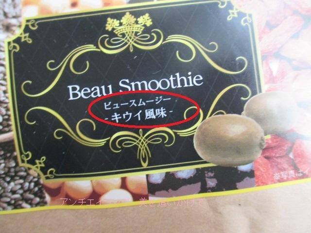 スッキリ美味しいBeau Smoothie ビュースムージー キウイ味