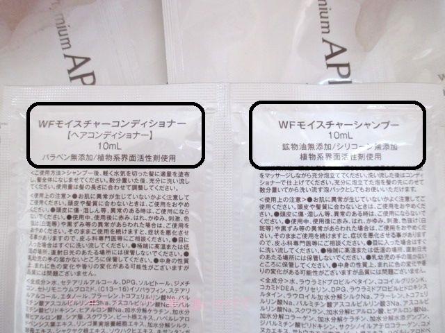 ダブルフラーレンモイスチャーシャンプー&コンディショナーセット サラサラ美髪