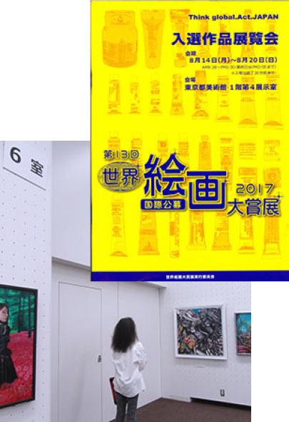 13回世界絵画大賞展会場