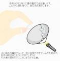 検卵道具2