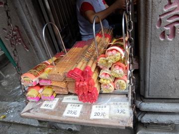 マカオ6167媽閣廟