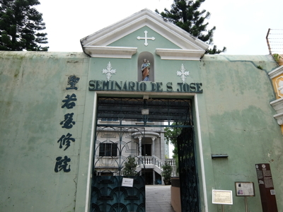 マカオ6179聖ヨセフ修道院