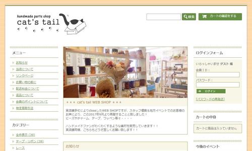 web shop画像