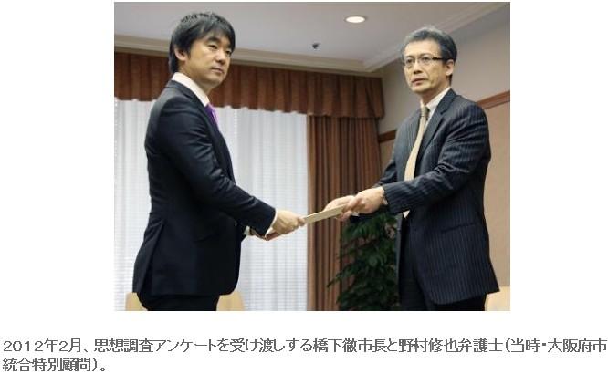 【ウンコ橋下】が異常なまでに弾圧していた大阪市の組合は沖縄の基地反対ツアーをしていた!沖縄の基地は日本を守る為ではなく征服する為のもの!