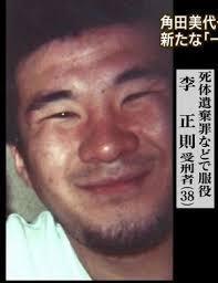 ③どう見てもパククネ似の角田三枝子はソープだった!いとこの殺し屋李正則の義父は警察官!
