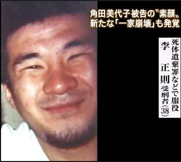 ④どう見てもパククネ似の角田三枝子はソープだった!いとこの殺し屋李正則の義父は警察官!