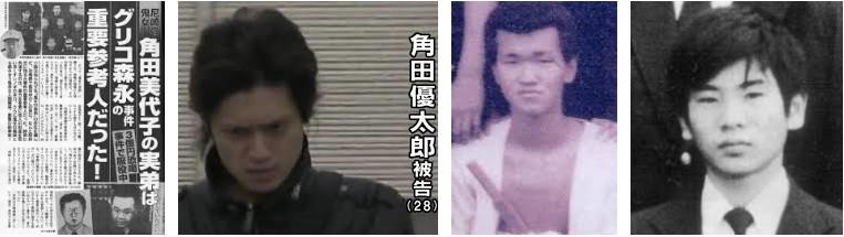 ⑬どう見てもパククネ似の角田三枝子はソープだった!いとこの殺し屋李正則の義父は警察官!
