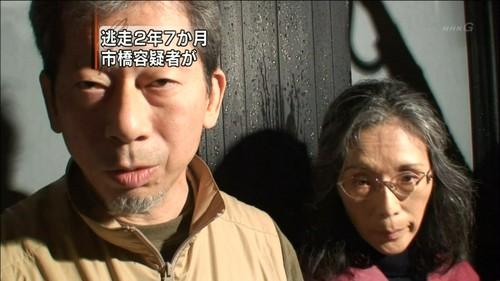 ⑱全身入れ墨殺人鬼植松聖の両親(植松竜司寺原麻理)の写真が公開されていた!