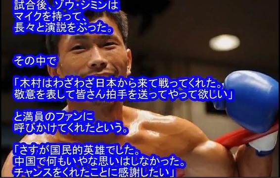 ④木村翔が36年ぶり快挙!中国で4億人が視聴!ゾウ・シミンはオリンピック金メダリスト!
