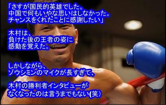 ⑤木村翔が36年ぶり快挙!中国で4億人が視聴!ゾウ・シミンはオリンピック金メダリスト!