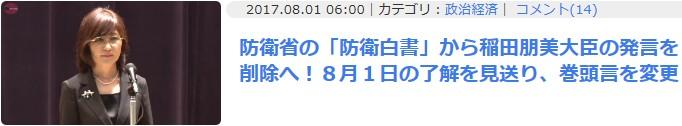 ②稲田朋美が安ほ倍の沖縄密約を暴露!辺野古新基地つくっても【普天間は返還されない】!