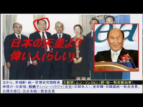 ④韓国統一教会【文鮮明】は強姦拉致監禁などで何度も逮捕されていた!橋下も統一教会!