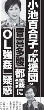 ②【OL強姦魔】ウン小池応援団員の【音喜多駿】はウンコ橋下の応援団員だった!
