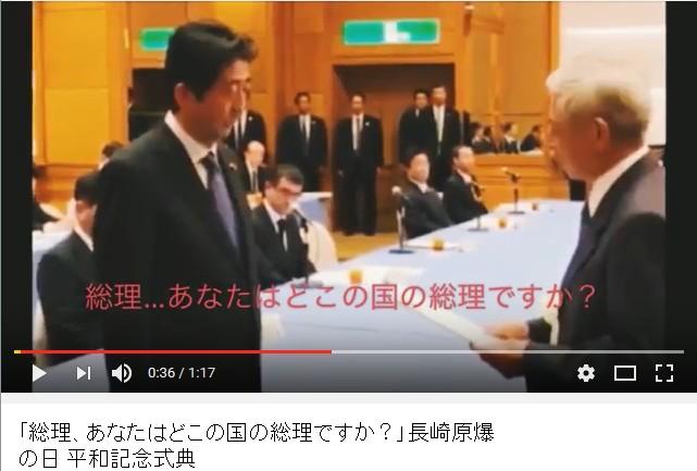 ①【広島長崎原爆の日】「総理、あなたはどこの国の総理ですか」→安ほ倍のコメント