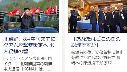 ②【広島長崎原爆の日】「総理、あなたはどこの国の総理ですか」→安ほ倍のコメント