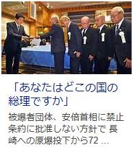 ③【広島長崎原爆の日】「総理、あなたはどこの国の総理ですか」→安ほ倍のコメント