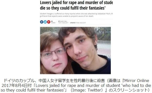 ドイツで中国人女子留学生を誘拐強姦殺害!犯人は警察官の息子!