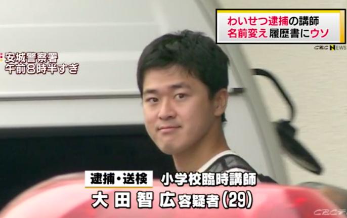 ①児童猥褻小学校教師【大田智広(改名前大田知宏)】5回目の逮捕!