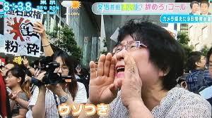 ②【国家犯罪】オカルト籠池夫妻の蒸し風呂大阪拘置所生活16日目!
