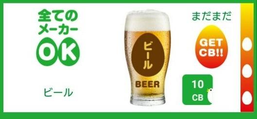 cash 0711 beer
