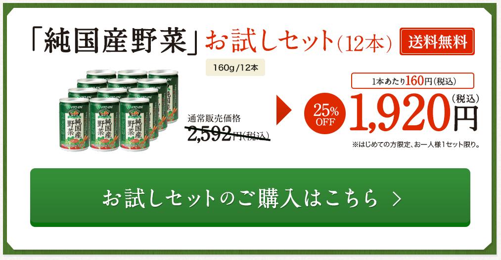 chobi yasai 07153 100