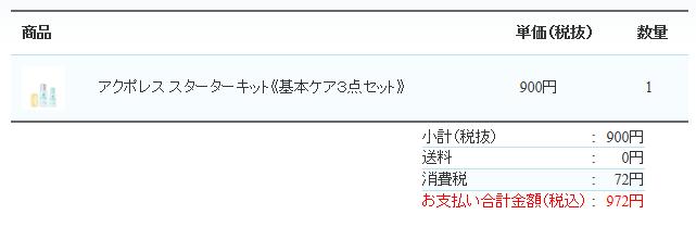 poi rice 07154