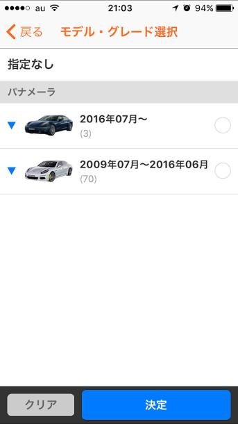 PorscheポルシェPanamera_Carsensor_201707update