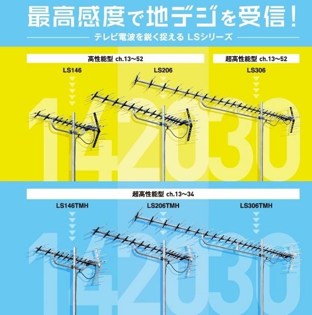 コニシラーメンアンテナ工事準備 524アンテナ工事07 (634x640)