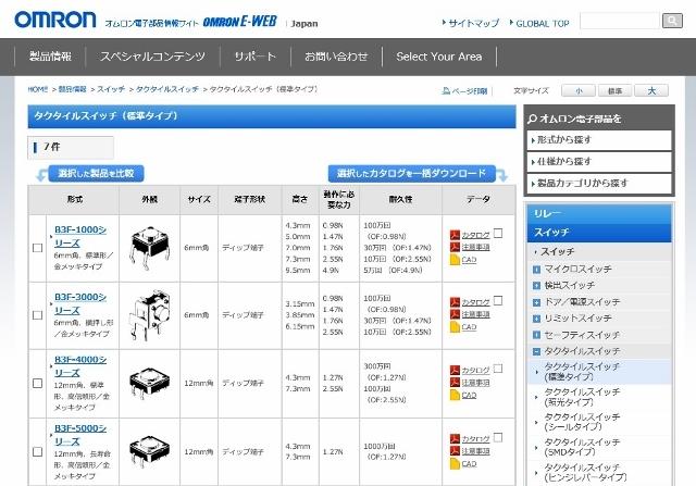 オーディオタイマー修理 オーディオタイマー修理01 (640x447)