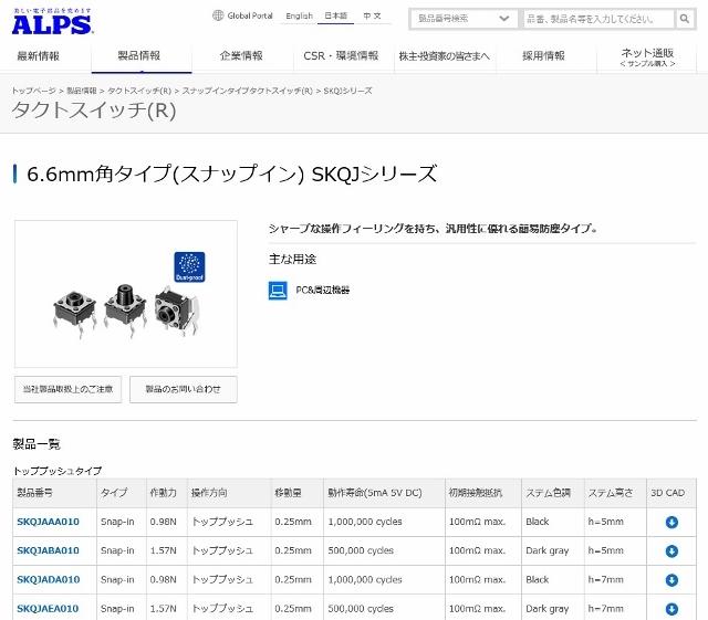 オーディオタイマー修理 オーディオタイマー修理02 (640x561)