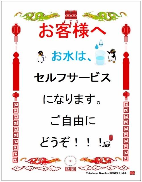 コニシラーメンラッピング 524店舗改造01 (499x640)