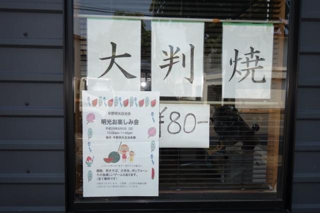 saishu3プチラーツー DSC08917 (640x427)