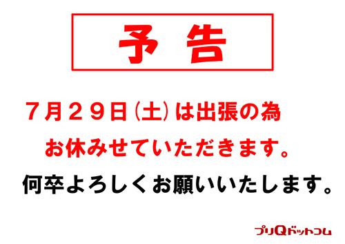 henkou_20170722151419acb.jpg