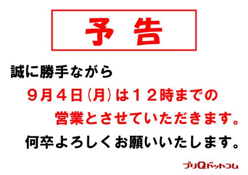 henkou_20170823140923d08.jpg