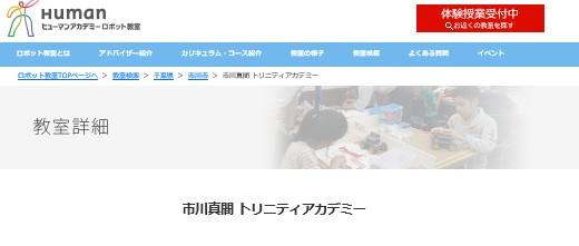ヒューマンアカデミーロボット教室の【体験教室検索】