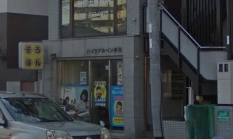 ヒューマンアカデミーロボット教室の兵庫県伊丹市の伊丹中央 子ども未来教育ネットワーク