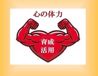 心の体力活用