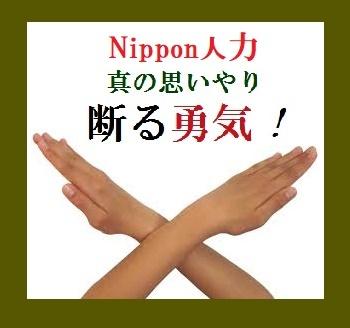 Nippon人力