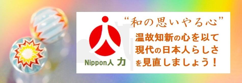 Nippon人の和の心