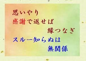 思いやり・感謝和紙8