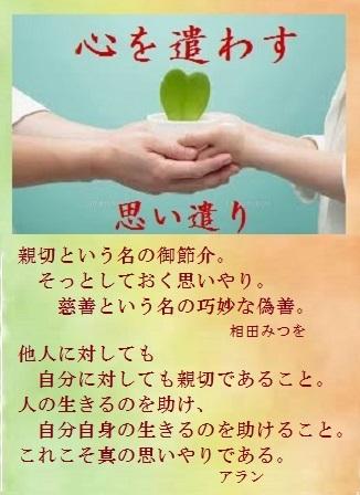 思いやり名言1-1