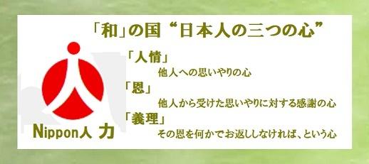 """「和」の国""""日本人の三つの心""""和紙s"""
