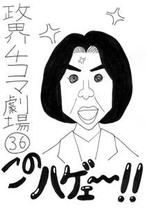 政界4コマ劇場36 このハゲェ~!!