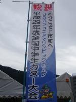 カヌー大会