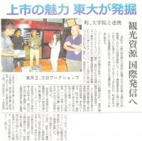 富山新聞2017年8月19日