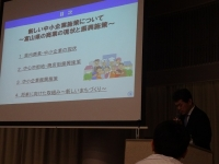 中小企業診断協会